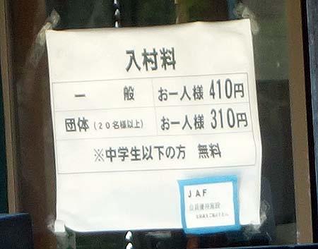 城下町亀田にあった武家屋敷等を再現している資料館「天鷺村」(秋田由利本荘市)ニセ城シリーズ