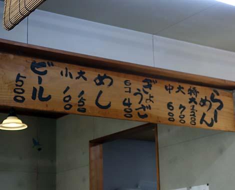 らーめん「天天有」(鹿児島姶良市)鹿児島ラーメンを代表格の老舗人気店でいただいてみる