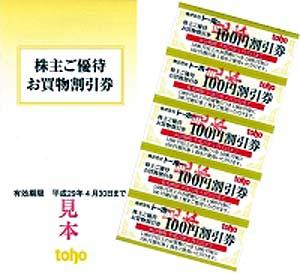 トーホー(8142)の株主優待はもらってお得?神戸周辺ではお馴染みのスーパーマーケット