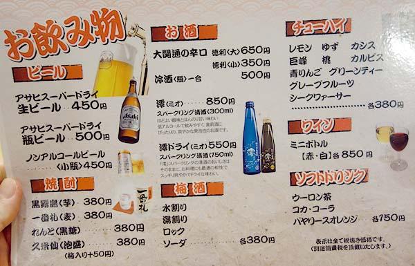 ときすし(大阪難波千日前)回転寿司並の安い値段でいたけるカウンター寿司で熱燗を♪