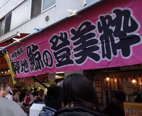 鯨の登美粋(東京築地市場)懐かしの味であるクジラの竜田揚げをテイクアウト