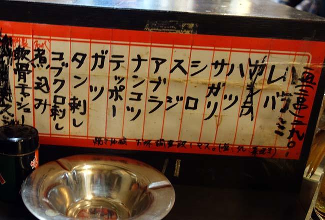 """寅屋天満(大阪)東京立石焼きとんの名店「宇ち多""""」が大阪にやって来た?"""