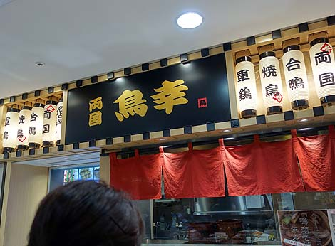 両国「鳥幸」大丸東京店(東京駅)焼鳥[皮・ハツ・やげんなんこつ]全て塩でテイクアウト
