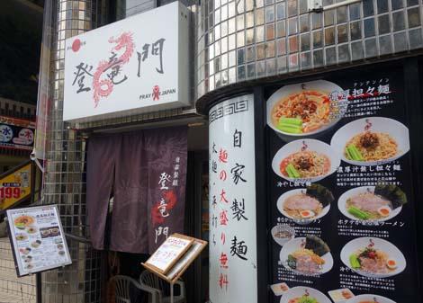 登竜門(沖縄那覇)絶品の担々麺を濃厚太麺でいただいてみる
