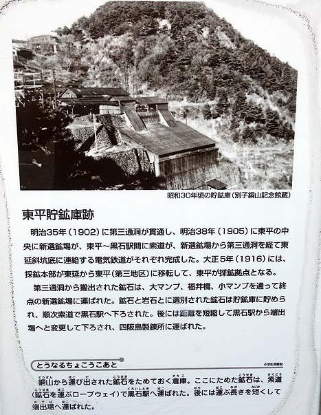 東洋のマチュピチュと言われる「別子鉱山跡 東平[とうなる]エリア」(愛媛新居浜市)