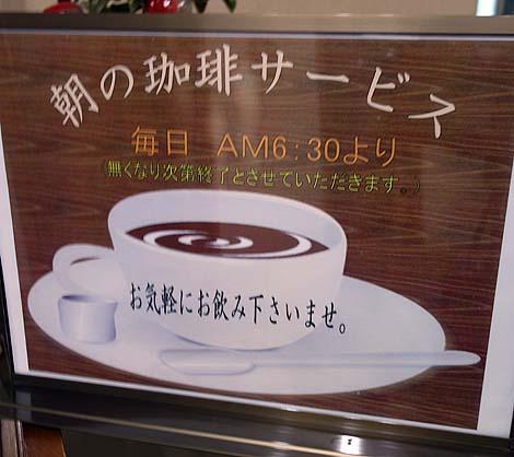 モーニングコーヒーは無料でいただけます「ビジネス イン 豊岡」(兵庫豊岡)