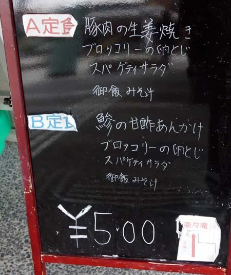 豊岡市役所職員食堂「楽々庵」(兵庫豊岡)官公庁食堂めぐりでワンコイン500円定食