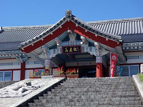 韓国文化に特化された珍しい道の駅併設施設「モモカミの里 高麗館」(山形県:道の駅とざわ)