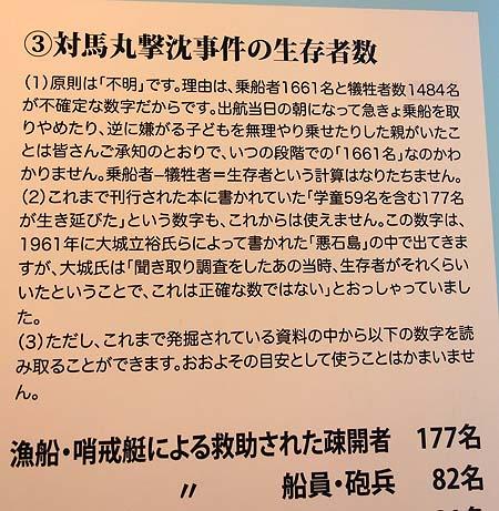 太平洋戦争時には疎開の子供もこんな犠牲となりました・・・「対馬丸記念館」(沖縄那覇)