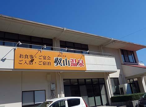 シャンプーなどアメニティついて入浴料400円!「翼山温泉」(香川東かがわ市)