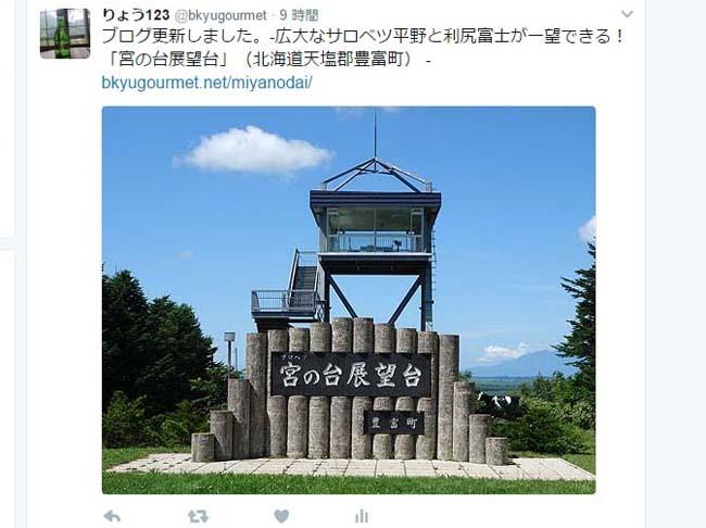 1万円ママチャリ日本一周補完旅でのツイッター更新について