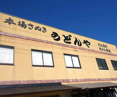 本場さぬき「うどんや」(香川)香川県のうどんはしごもこれで最後♪ぶったま小で