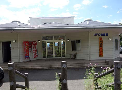 怪しさ満載のUFO博物館はCIAの機密文書もあります!展望風呂も?「いいのまち UFOふれあい館」(福島市飯野町)