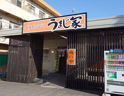 本格手打ちうどん うまじ家(香川観音寺)讃岐うどん3軒はしごの最後はカレーうどんに