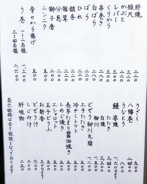 新宿うな鐵[うなてつ](東京)関西では絶対食べることのできない鰻串で昼呑み♪