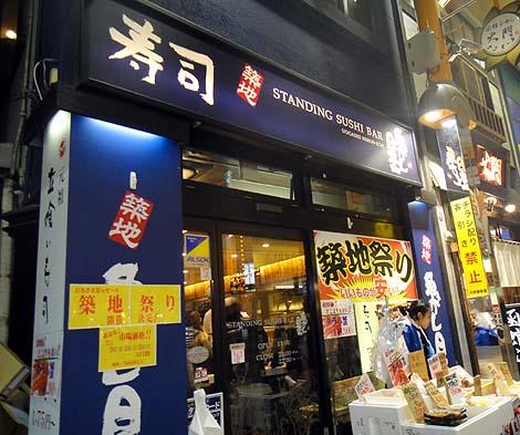 東京でやってみたい「ちょい呑み」!関西にはない営業形態立ち食い寿司チェーン「魚がし日本一」