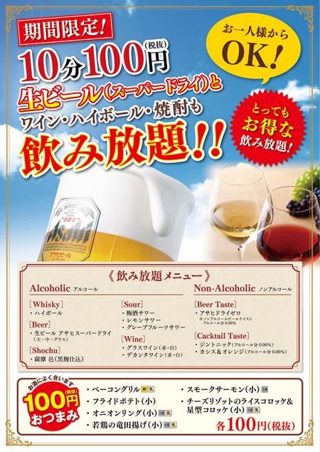 アルコール飲み放題10分100円!「VOLKS」(フォルクス)ではちょい呑みではなく本気呑みです