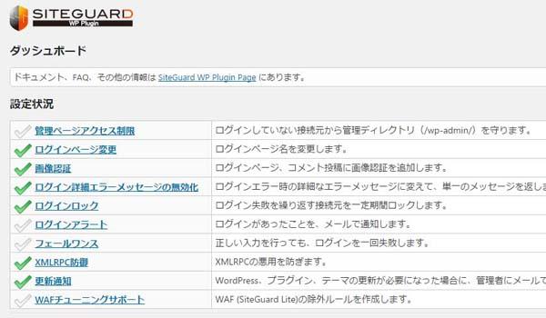 不正ログイン(無駄ムダむだあぁ~!)『SiteGuard WP Plugin』入れてるよ