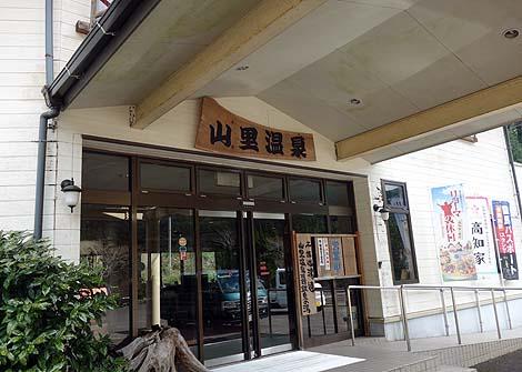 温泉不毛地帯の高知県では極上の泉質!「山里温泉」(高知須崎)