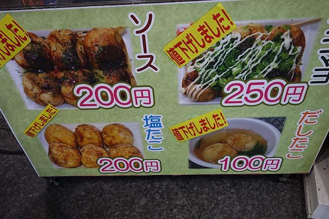 やつどき2号店(神戸新開地ボートピア)神戸文化でもある出汁たこ焼き100円!