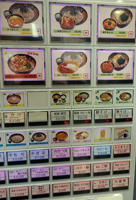 ゆで太郎 東池袋春日通り店(東京)3大立ち食いそばチェーンの蕎麦の実力はいかに?