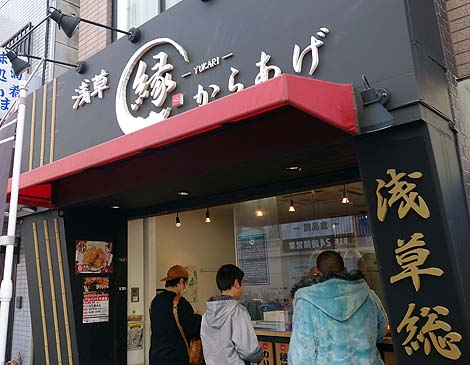 からあげ 縁 浅草総本店(東京)浅草で大人気のテイクアウト唐揚げ専門店