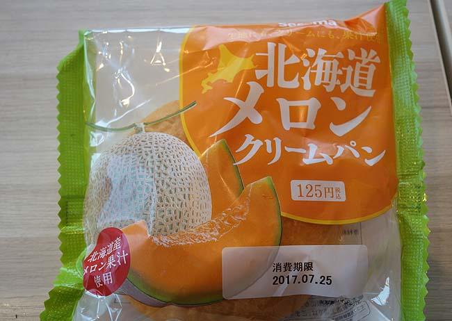 ママチャリ旅復活!いざ千歳へ!セイコーマートで朝食をいただきます(日本一周371日目)