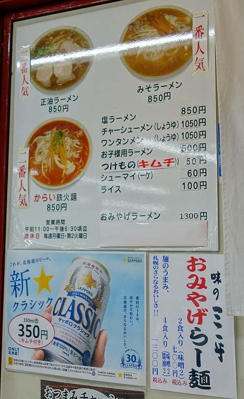 味の三平(北海道札幌大通)札幌味噌ラーメンの元祖と言われるトラディショナル系