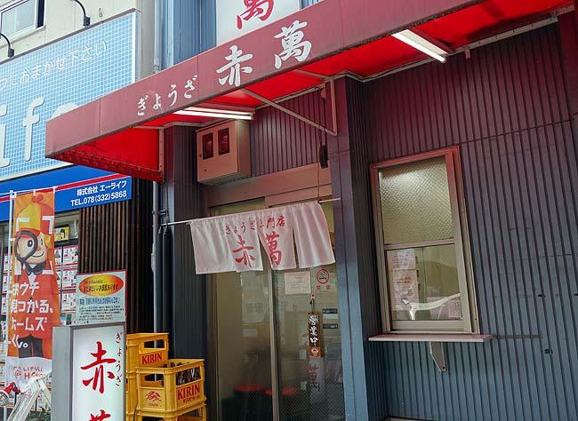 赤萬餃子 三宮店(神戸)神戸伝統の白味噌ダレ餃子とビールはその旨さを再確認