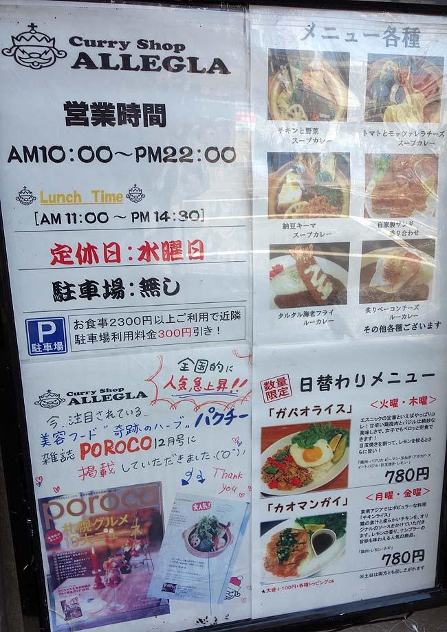 アレグラ[ALLEGLA](北海道札幌)お値段高いスープカレーを今回ワンコイン500円でいただきます!