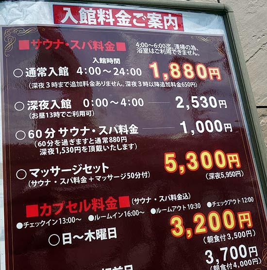 名古屋らしいゴージャス系サウナ&カプセルホテル「リラクゼーション スパ アペゼ」(愛知名古屋今池)