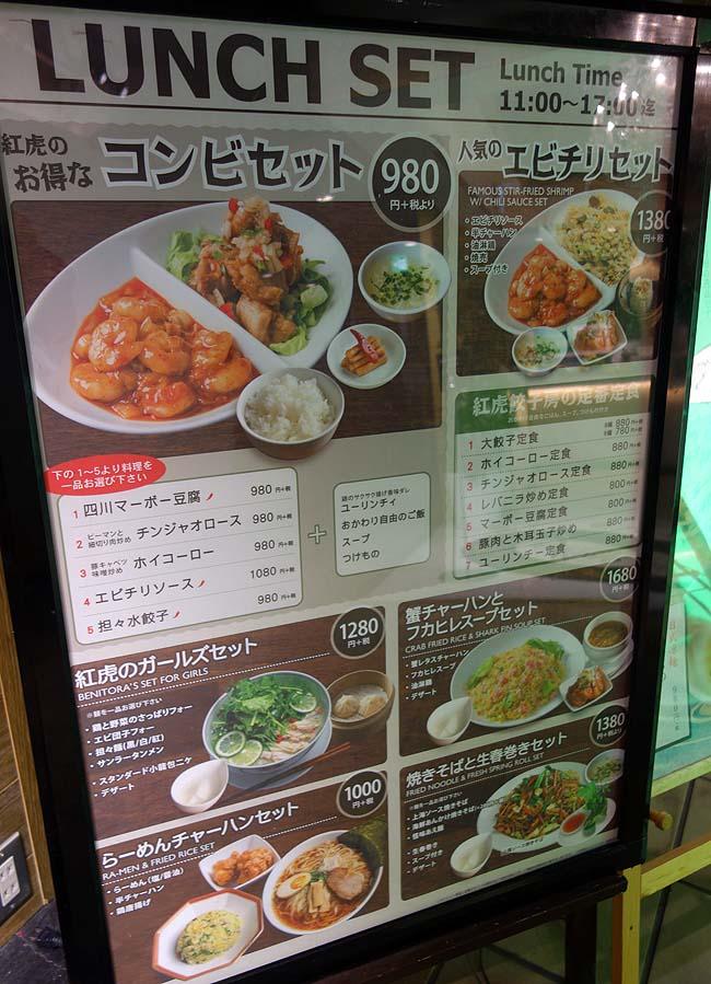 紅虎餃子房 札幌パルコ店(北海道)1日20食限定!1280円の蟹あんかけ炒飯がランパスでワンコイン500円に