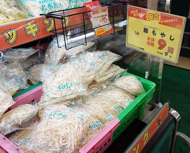 ザ・ビッグ 徳山西店(山口)けんちょう[山口の味]とネバネバそば/ご当地スーパーめぐり