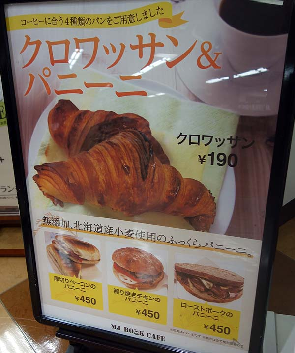 MJ BOOK CAFE by Mi Cafeto(北海道札幌大通)ジュンク堂に隣接するカフェは本格コーヒー屋さん
