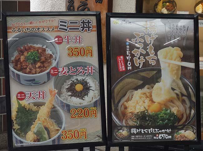 ぶっかけうどん ふるいち仲店(岡山倉敷)香川讃岐うどんの正当な流れを汲むぶっかけとミニ麦とろ丼