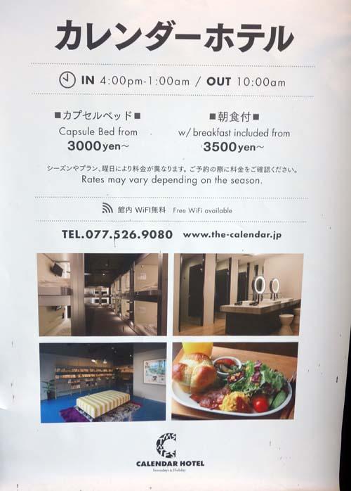 滋賀県唯一のカプセルホテルはお洒落でめちゃめちゃ女性にも人気です「CALENDER HOTEL カレンダーホテル」(大津駅直結)