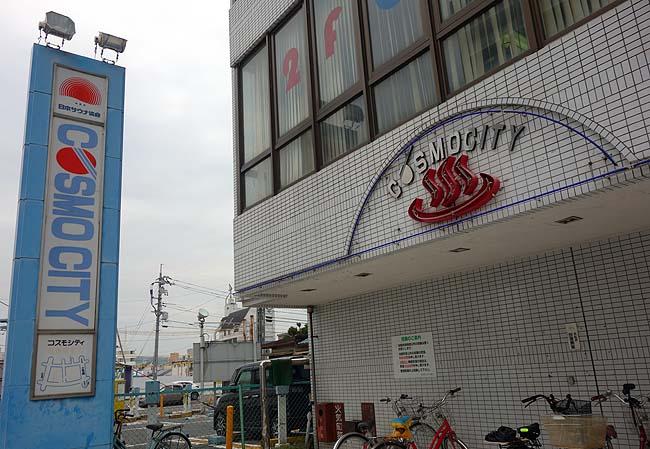 ご当地のええもん食って風呂あがりのビールこそ!旅の醍醐味 in 広島福山(日本一周332日目後編)