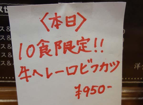 洋食の藤(神戸JR神戸駅)ビフカツの旨い大衆洋食の新興店♪10食限定の牛ヘレ一口ビフカツ定食