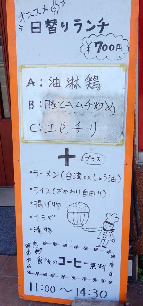 台湾料理 福満楼(山口防府)700円で味とボリュームCP値すごい!今回のママチャリ旅でナンバー1ランチに認定
