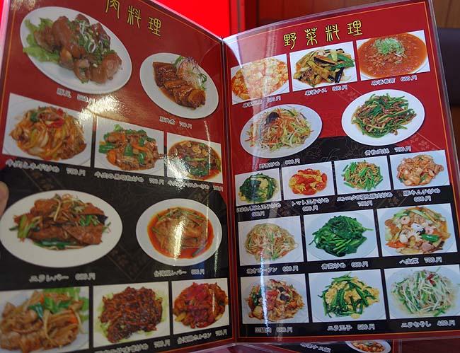台湾料理 福満楼(山口防府)今回のママチャリ旅で味とボリューム!700円でCPナンバー1ランチに認定