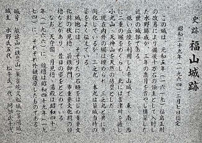 太平洋戦争で残念ながら現存天守は焼失してしまいました「福山城」(広島)外観復元城