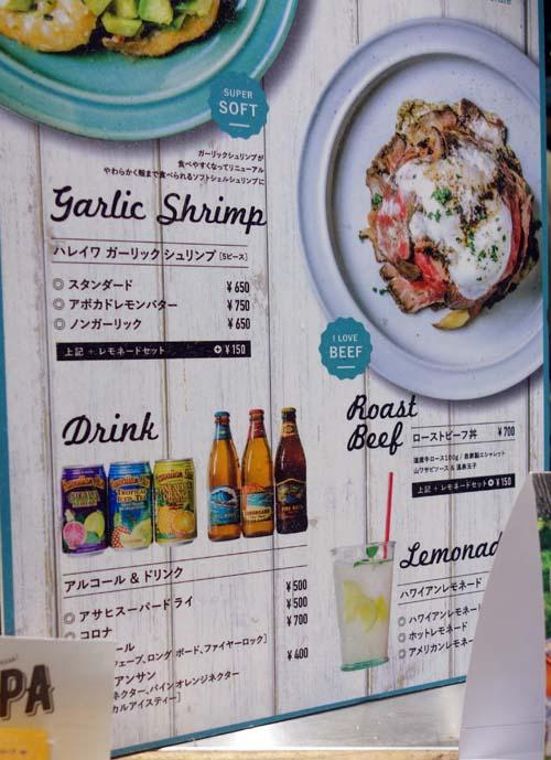 ソルト モデラート ガーリック シュリンプ(北海道札幌)濃厚でまろやかな味わいのローストビーフ丼