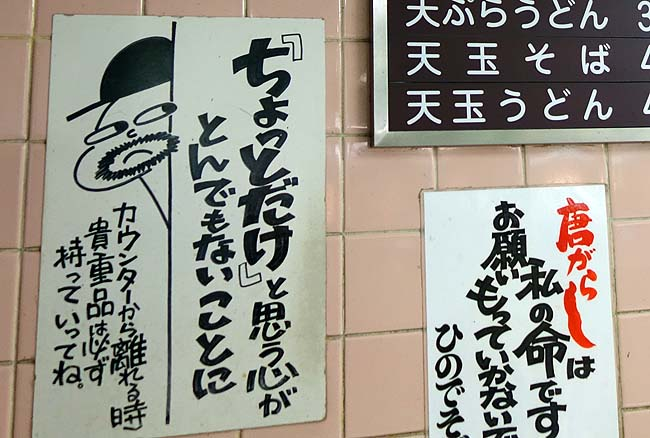 ひのでそば(北海道札幌大通)地下鉄駅すぐの立ち食いそばでお手軽天ぷら蕎麦