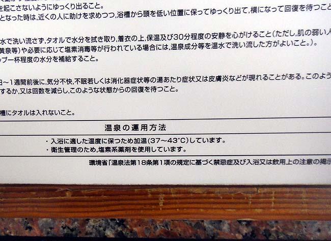 まさか広島市街地のど真ん中にこんな素晴らしい源泉かけ流しスーパー銭湯があるなんて「宇品天然温泉 ほの湯」(広島市南区)