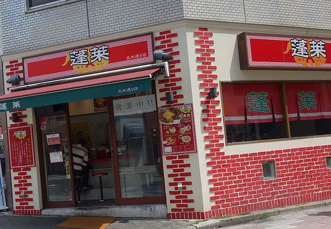 蓬莱 並木通り店(広島八丁堀)とんでもないボリューム!テラ盛りの天津丼と中華丼