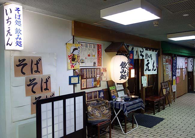 いちえん(北海道札幌大通り)海老天舞茸天と北海道産蕎麦粉を使ったもりそばのセット