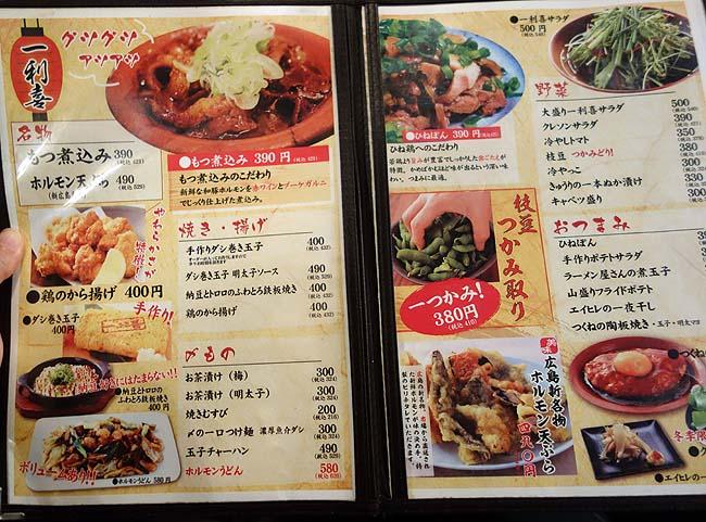 炭火焼きとん・もつ煮込み 一利喜(広島袋町)安価で1人でもグループでも利用しやすいやきとん屋さん