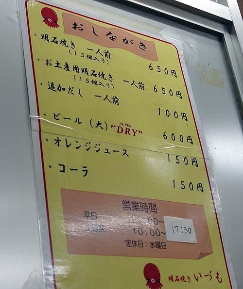 明石焼 いづも(兵庫明石)この出汁の味わいなんよなあ~明石駅近くでいただけるフワフワの玉子焼