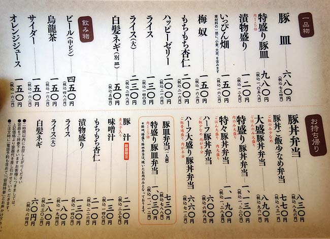 十勝豚丼 いっぴん 札幌北十条店(北海道)帯広でも食ったことのある炭火風味たっぷりのお好み豚丼