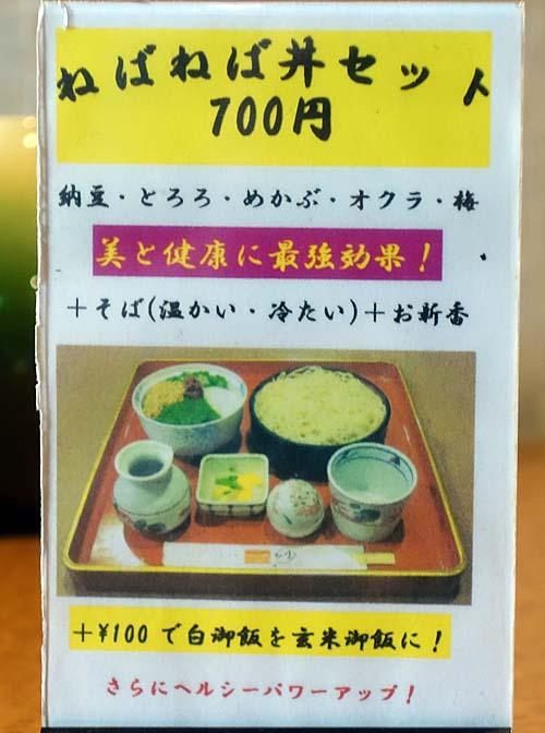 そば処 一紗(北海道札幌)本格手打ち・たっぷり具だくさんの肉ぶっかけ蕎麦をランパスで